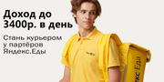 Курьер/Доставщик к партнеру сервиса Яндекс.Еда
